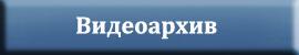Молитвы и акафист святому апостолу Андрею Первозванному - Храм - Икона Божией Матери  Неопалимая Купина